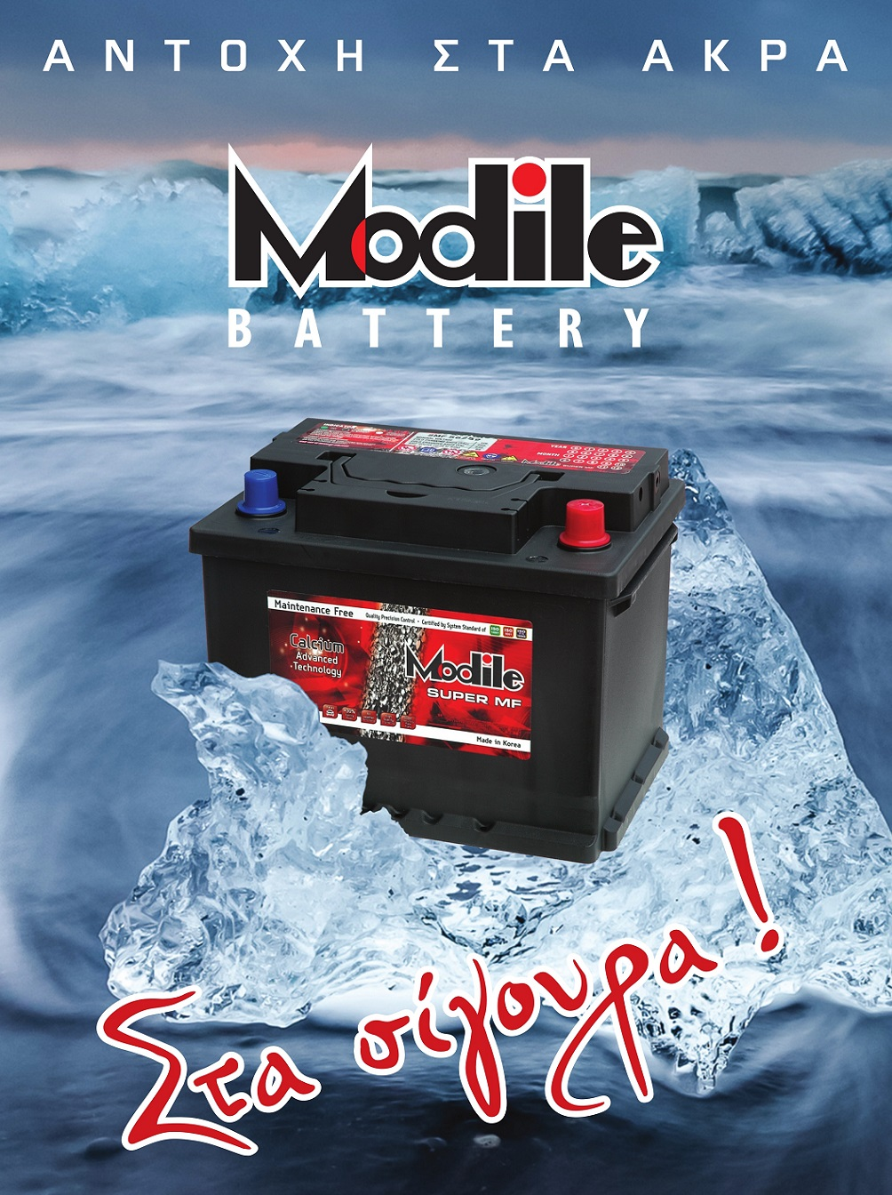 Modile battery poster 002